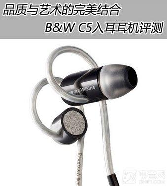 英伦贵族袭来宝华B&W C5入耳式耳机售1688