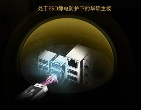 华硕主板独家研发的静电防护主动式保护电路的设计,可以将静电能量